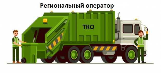 Региональный опреатор ТБО
