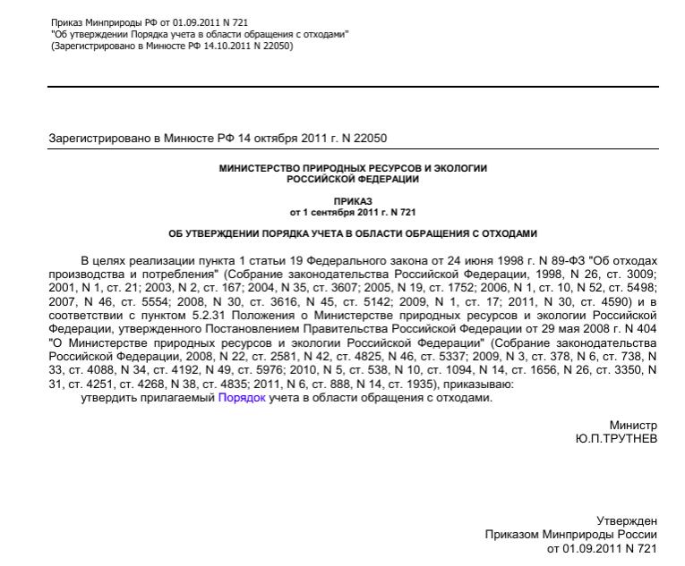 721 приказ МПР от 01.09.2011