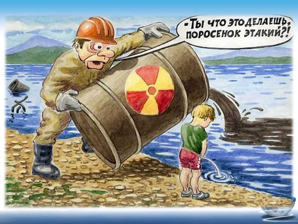 Загрязнение гидросферы радиоактивными отходами