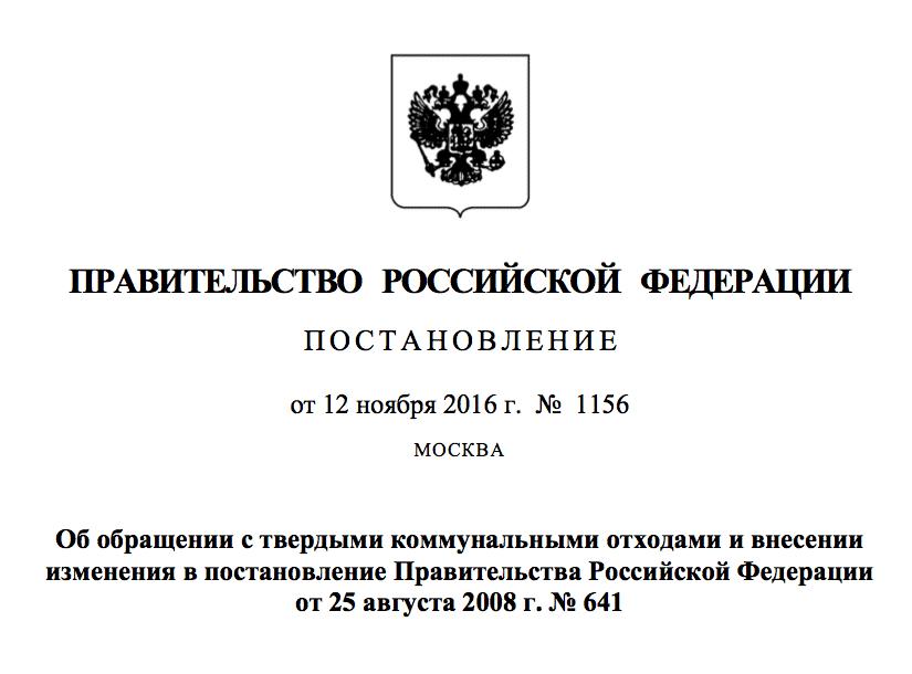 Постановление Правительства РФ №1156