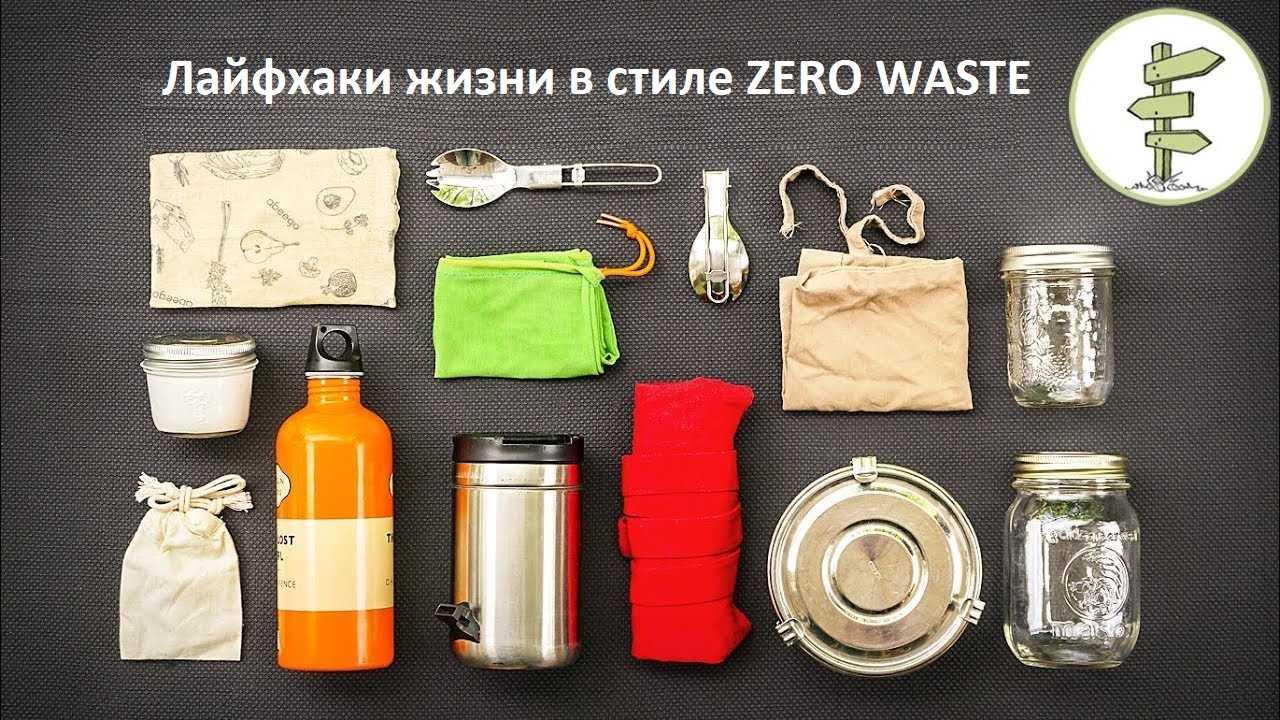 Предметы для жизни в стиле ноль отходов