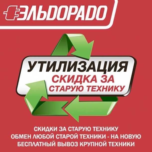Акция по утилизации техники в Эльдорадо