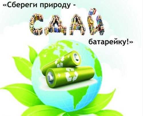 Утилизация использованных батареек